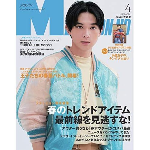 MEN'S NON-NO 2019年4月号 表紙画像
