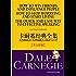 卡耐基经典全集:人性的弱点,人性的优点,演讲与口才(英文原版) (English Edition)