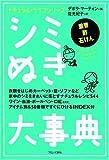 シミぬき大事典 (ナチュラル・ライフシリーズ)
