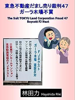 Boycott Gala Kiba (Japanese Edition) por [Hayashida Riki]