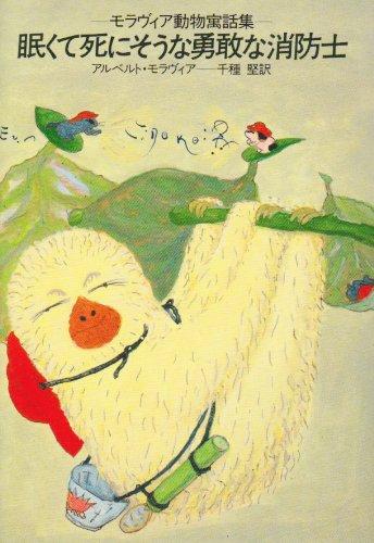 眠くて死にそうな勇敢な消防士―モラヴィア動物寓話集