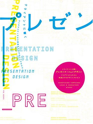 クライアントに響くプレゼンテーションデザイン—アイデアスケッチから完成までのデザインプロセス