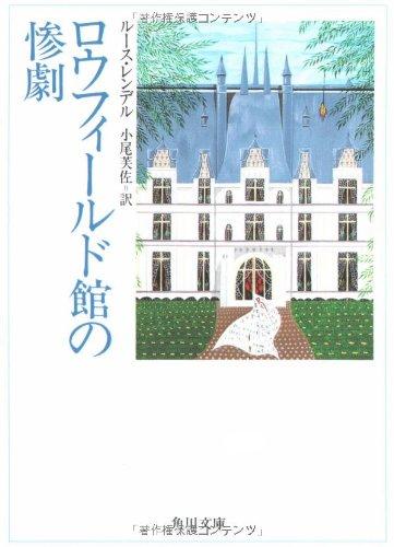 ロウフィールド館の惨劇 (角川文庫 (5709))