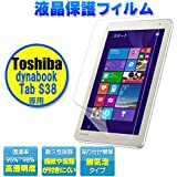 F.G.S TOSHIBA dynabook Tab S38 フィルム dynabook Tab S38/S68 液晶保護フィルム