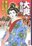 Ooku - Kasuganotsubone <under> (Kodansha Manga Bunko) (2006) ISBN: 4063703916 [Japanese Import]