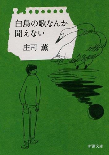 白鳥の歌なんか聞えない (新潮文庫)