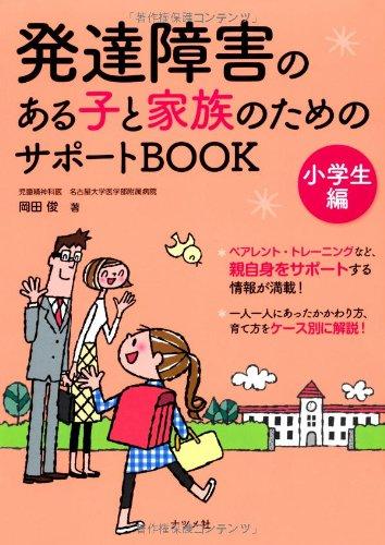 Download Hattatsu shogai no aru ko to kazoku no tame no sapoto bukku. Shogakuseihen. pdf