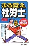 まる覚え社労士〈2006年版〉