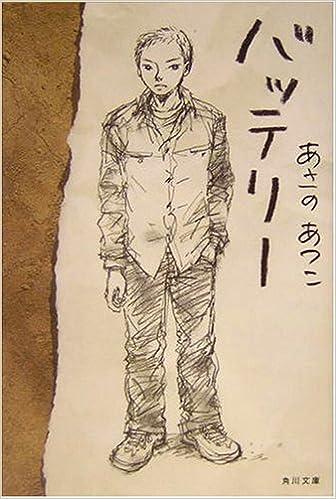 バッテリー (角川文庫) | あさの あつこ, 佐藤 真紀子 |本 | 通販 | Amazon