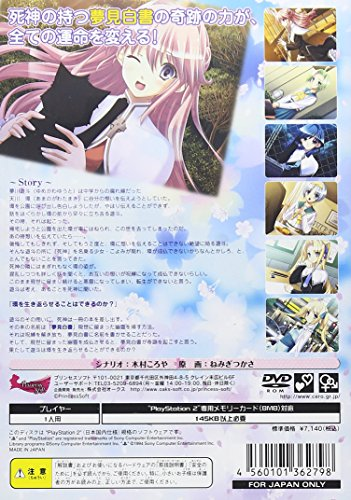 Yumemi Hakusho: Second Dream [Japan Import]