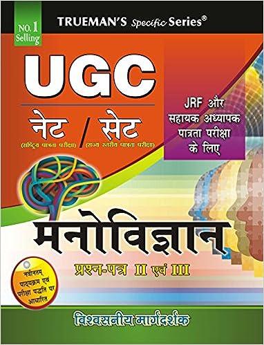 Buy Trueman's UGC NET Manovigyan (Psychology) Book Online at
