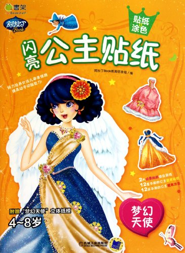 Dream Angel - Starring Princess Stickers - Stickers Coloring (Chinese ()