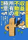 収益不動産 所有の極意―お悩み解決、失敗しない不動産の持ち方、その10章