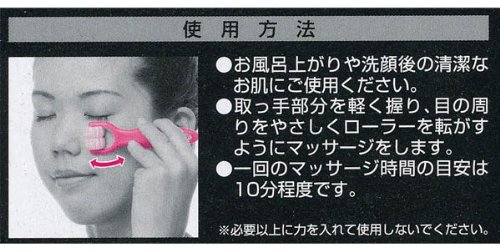 Lifting Roller for Puffy Eyes by KOKUBO (Image #2)