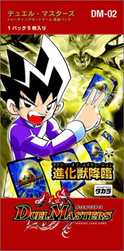 Duel Masters Japanese Master of Evolution Booster Box DM-02