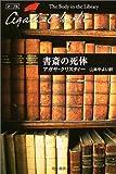 書斎の死体 (ハヤカワ文庫―クリスティー文庫)