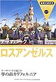 地球の歩き方 リゾート 315 テーマパークinロスアンゼルス (地球の歩き方リゾート)(地球の歩き方編集室)
