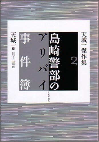 島崎警部のアリバイ事件簿 (天城...