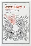 近代の正統性 (3) (叢書・ウニベルシタス (608))