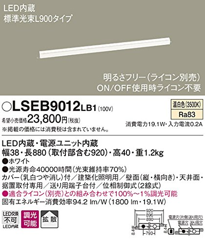 パナソニック(Panasonic) LED明るさフリー建築化照明(スタンダード)L900タイプ(温白色) LSEB9012LB1 B01BOKYYOM 10468 温白色 温白色