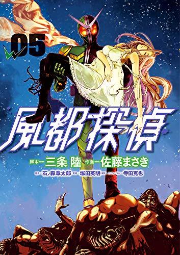 風都探偵 (5) (ビッグコミックス)