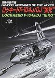 """ロッキードF-104J/DJ""""栄光""""(世界の傑作機№104アンコール版) (世界の傑作機 NO. 104)"""