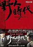 [DVD]野人時代-将軍の息子 キム・ドゥハン DVD-BOX4