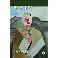 Ret Samadhi (Hindi Edition)