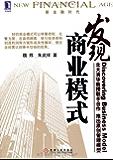 发现商业模式(完整图文版) (新金融时代)
