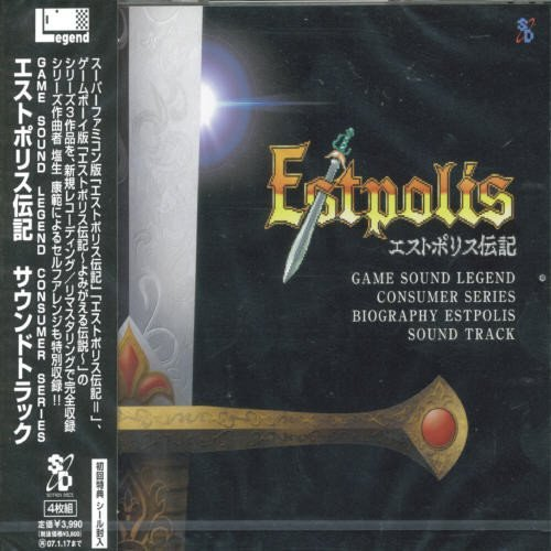 Game Sound Legend Consumer-Estpolis by Various Artists (2006-01-18)