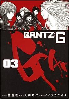 [奥浩哉xイイヅカケイタ] GANTZ:G 全03巻