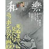 2019年12月号 かわいい四季花鳥図カレンダー・浮世絵名作カレンダー