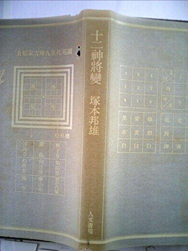 十二神将変 (1974年)