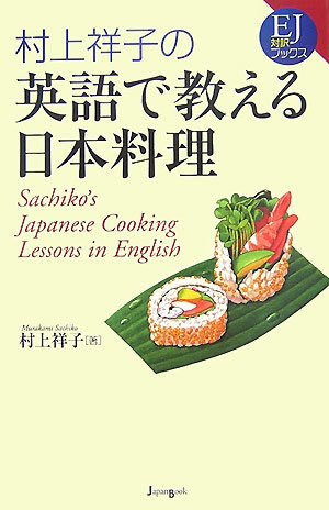 Sachikos japanese cooking lessons in english 9784270002162 sachikos japanese cooking lessons in english 9784270002162 amazon books forumfinder Gallery