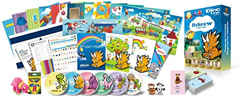 Hebrew for Kids Deluxe set, Hebrew Language Learning Dvds, Books, Posters and Flashcards for Children