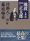 仕掛人・藤枝梅安 (完本 池波正太郎大成 第16巻)