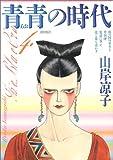 青青(あお)の時代 (第4巻) (希望コミックス (340))