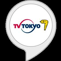 テレビ東京ニュース
