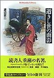 「逝きし世の面影」渡辺 京二