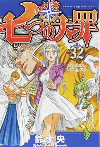七つの大罪(32) (講談社コミックス)
