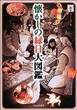 懐かしの縁日大図鑑 (らんぷの本)