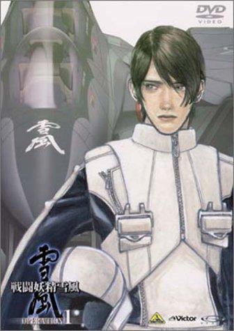 戦闘妖精雪風 OPERATION:1