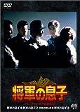 [DVD]将軍の息子 BOX