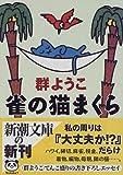 雀の猫まくら (新潮文庫)