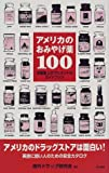 アメリカのおみやげ薬100―市販薬&サプリメントのガイドブック