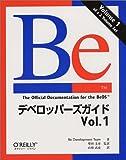 Beデベロッパーズガイド〈Vol.1〉