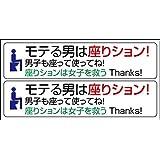 男性トイレマナーステッカー「モテる男は座りション」2枚セット#11045