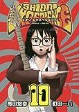 SHIORI EXPERIENCE ジミなわたしとヘンなおじさん(10) (ビッグガンガンコミックス)