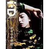 i-D JAPAN 2018年No.5 小さい表紙画像