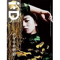 i-D JAPAN 表紙画像